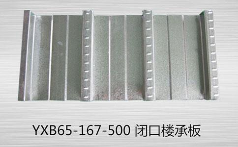 YX58-156-310墙面楼承板在钢结构建筑中的应用