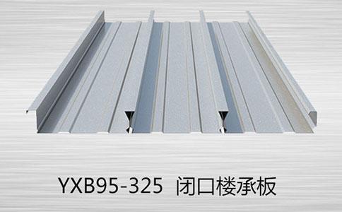 YX35-130-780墙面楼承板价格合理